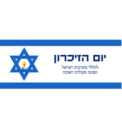 Israel memorial day yom hazikaron flag israel vector