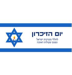 Israel memorial day yom hazikaron flag vector