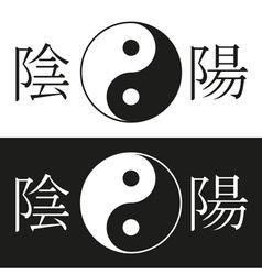 Yin yang symbol with hieroglyph vector