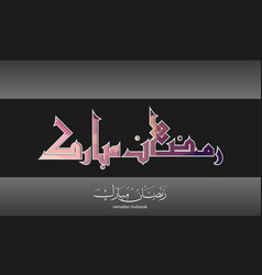ramadan kareem design template vector image
