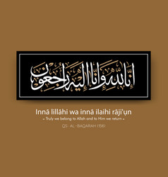 Surah al-baqarah verse 156 vector