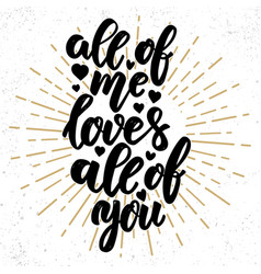 all me loves all you lettering phrase on vector image