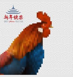 pixel art rooster symbol 2017 vector image
