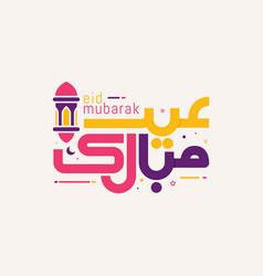 eid mubarak with cute calligraphy vector image