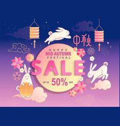 mid autumn festival sale banner vector image