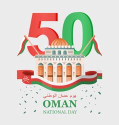 Oman national day holiday vector