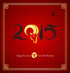 Chinese new year 2015 6 vector