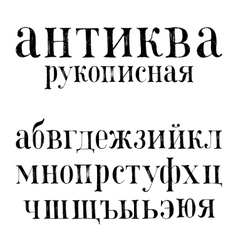 Russian hand scetched font vector