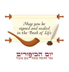Jewish holiday of yom kippur greeting card vector