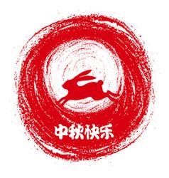 mid autumn festival vector image