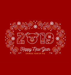 happy chinese new year 2019 card with pig icon vector image