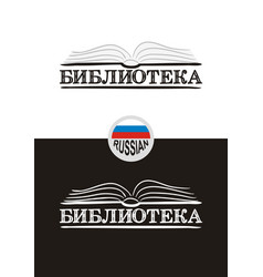 library logo for russia hand-drawn icon an vector image