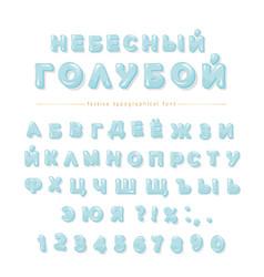 pure blue colored cyrillic font glossy decorative vector image