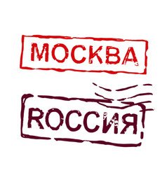 russia and moscow stamps vector image