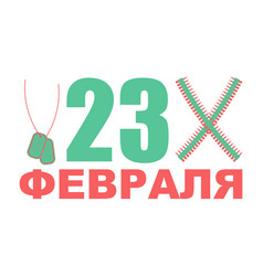 february 23 day of fatherland defenders in russia vector image