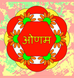 Onam hindu festival kerala in india 4 september vector