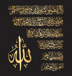 Arabic calligraphy ayatul kursi al-baqarah 2 255 vector