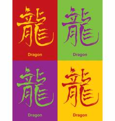 Chinese word dragon vector