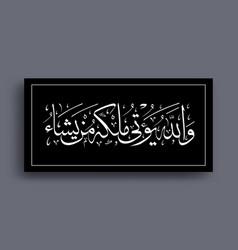 Surah al-baqarah verse 247 vector