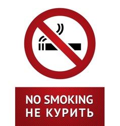 No smoking sticker - 10eps vector image