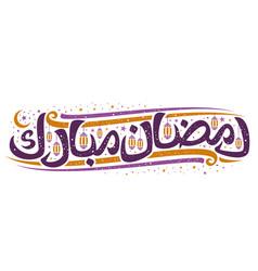 Greeting card for ramadan mubarak vector