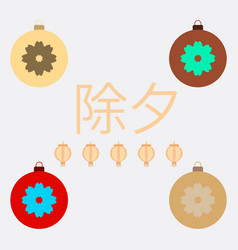 New year ball collection vector