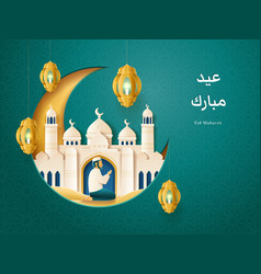 islam mosque and islamic prayer eid mubarak vector image