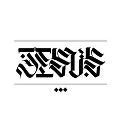 jesus - lettering in gothic calligraphy style vector image