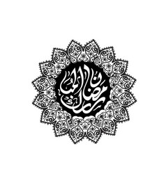 Ramadan mubarak calligraphy floral vector