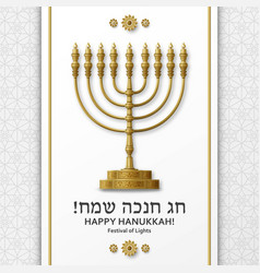 Hanukkah greeting card with menorah golden vector