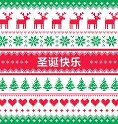 Merry Christmas in Chinese Mandarin pattern vector