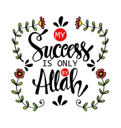 My success is only allah vector