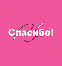 thank you - russian word vector image
