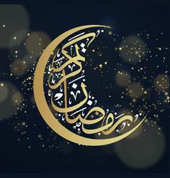 Ramadan - elegant islamic calligraphy artwork vector