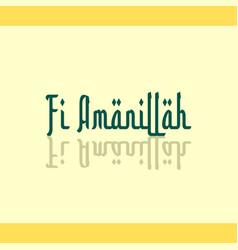 Fi amanillah arabic style typography text vector