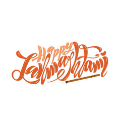 beautiful handwritten text for the indian holiday vector image