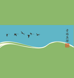 banner with silhouettes of flying flock of ducks vector image
