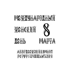 march 8 written in russian greeting card vector image