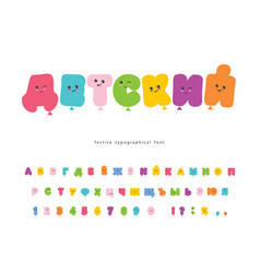 children s cartoon cyrillic font funny colorful vector image