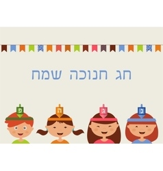 Kids celebrating Hanukkah happy Hanukkah in Hebrew vector