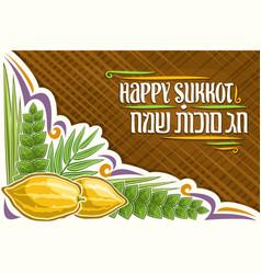 greeting card for jewish sukkot vector image