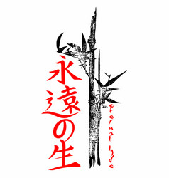 Eternal life gospel in japanese kanji vector