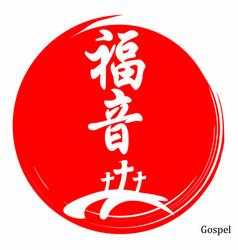gospel in japanese kanji vector image