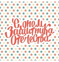 Twenty three february lettering russian text vector