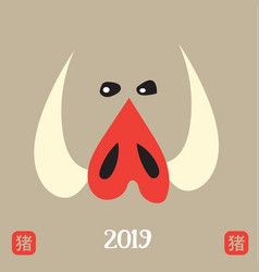 happy new 2019 chinese year a boar vector image