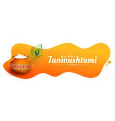 Religious janmashtami festival banner with dahi vector