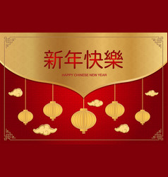 happy chinese new year greeting card with vector image