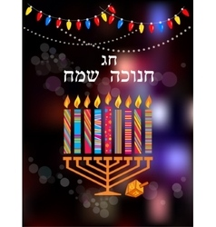 Jewish holiday Hanukkah with menorah vector