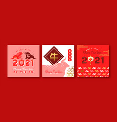 Chinese new year ox 2021 retro lettering card set vector