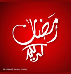 ramadan kareem simple typography on a red vector image